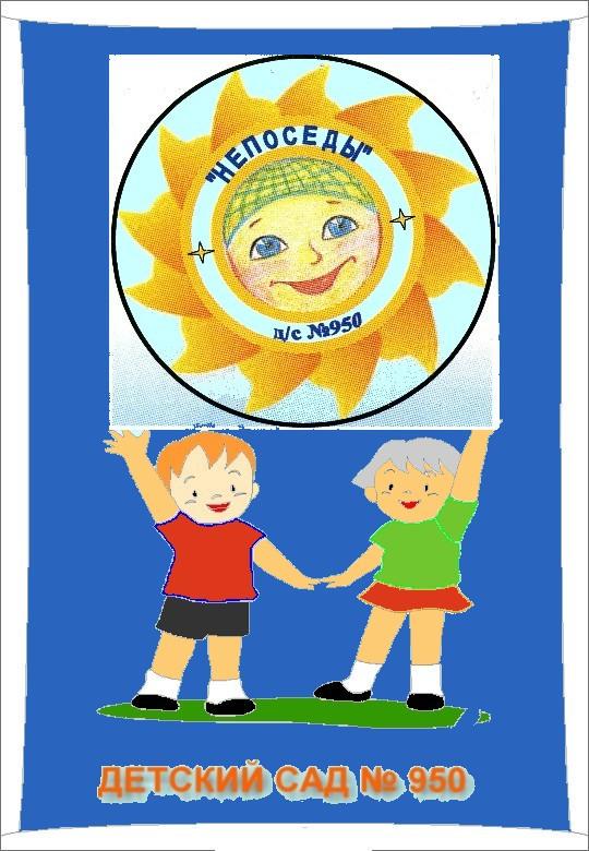 Государственное образовательное учреждение детский сад 950 Детский сад был основан 1976 году Лицензия 022207 серия А...